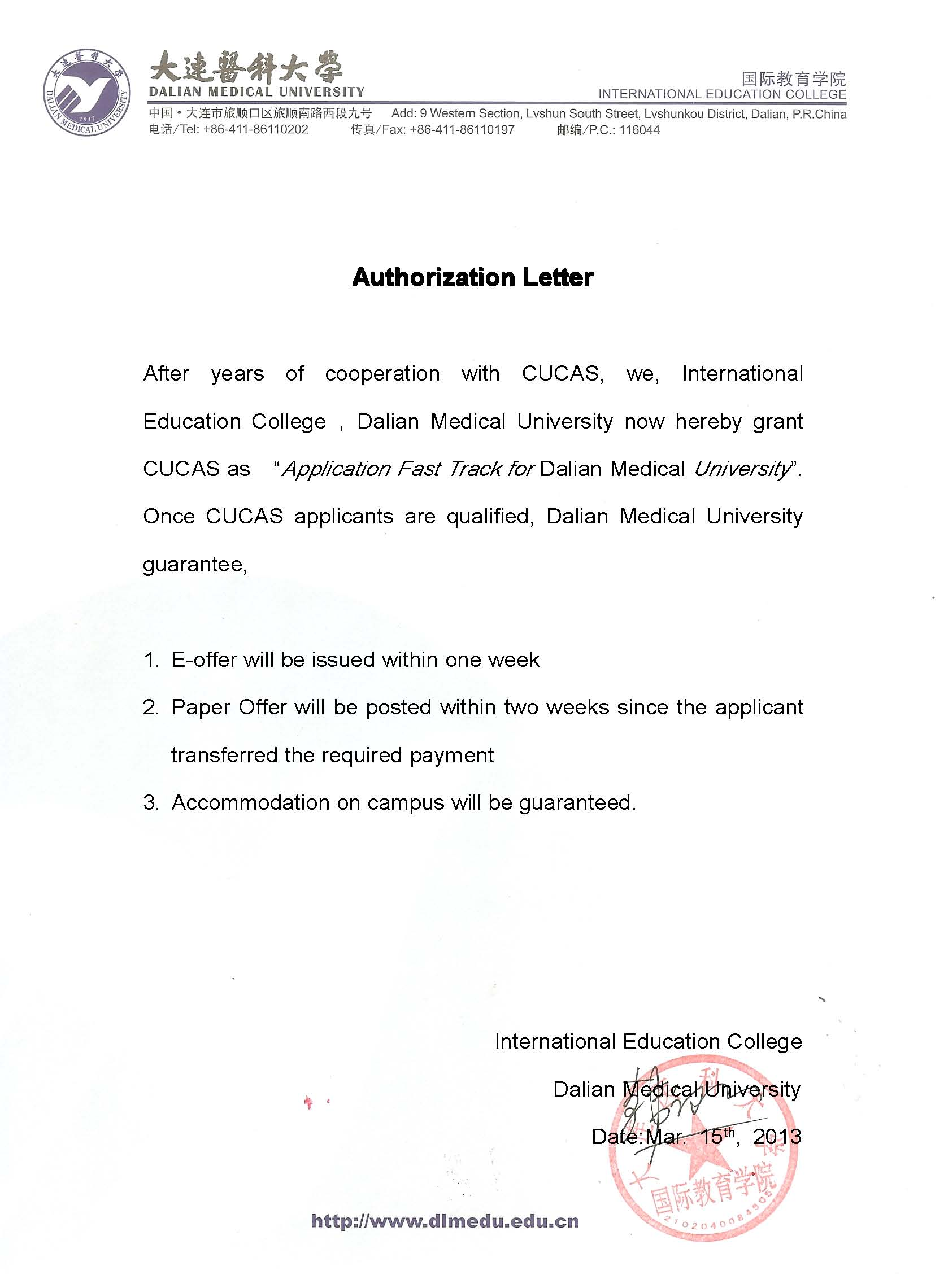 Dalian Medical University Authorization Letter | Study In China | CUCAS